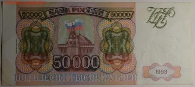 50000 рублей 1993 (94) ЗТ... с 1руб до 16.03 в 22:00мск - DSC_0024.JPG