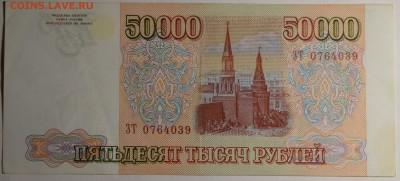 50000 рублей 1993 (94) ЗТ... с 1руб до 16.03 в 22:00мск - DSC_0022.JPG