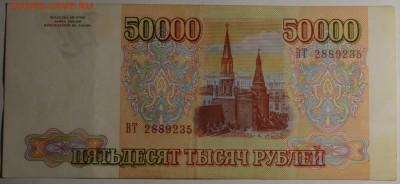 50000 рублей 1993  ВТ... с 1руб до 16.03 в 22:00мск - DSC_0027.JPG