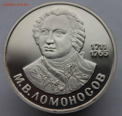 1 рубль 1986(1988) Ломоносов пруф раскол до 16,03,2017 22-00 - IMG_9489.JPG