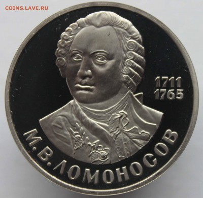 1 рубль 1986(1988) Ломоносов пруф раскол до 16,03,2017 22-00 - IMG_9487.JPG