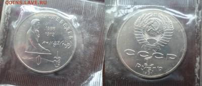ДК СССР 1 рубль Лебедев АЦ Запайка 18.03 22.00 - P1280998.JPG