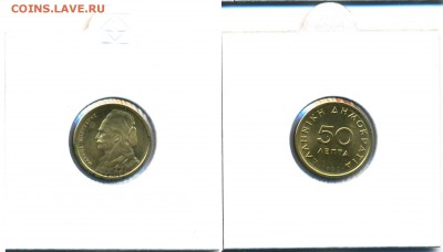 ГРЕЦИЯ Лот №11 Третья Республика 1982-2000 ДРАХМЕZ до 18.03 - GR2_29