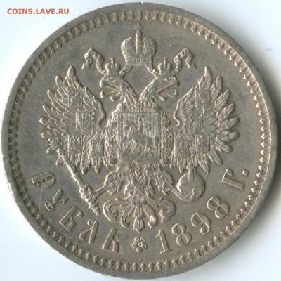 Бракованные монеты - r-1898-ag-soudar-r