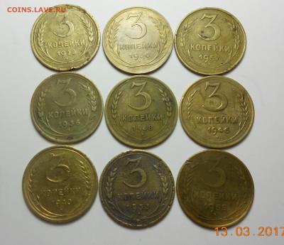 3 коп. 1928-57 годов 17 шт. без повторов - DSCN1044.JPG