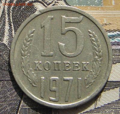 15 копеек 1971 до 17-03-2017 до 22-00 по Москве - 15 71 Р
