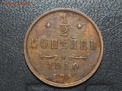 2 копейки 1910 Нечастая до 16.03.2017 в 22.00 - P3107455_thumb