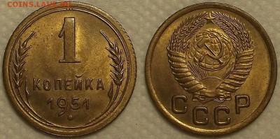 1 копейка 1951 UNC окончание аукциона 16.03 в 23.00 - 11951аир.JPG