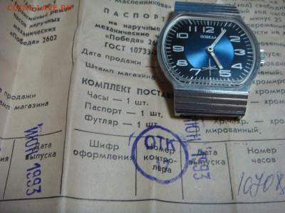 Часы ЗиМ(Победа) новые,с паспортами - DSC06220.JPG