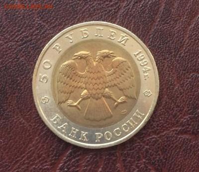 КК 50 рублей 1994 Сапсан до 22:00 мск 17.03.17 - IMG_4339.JPG