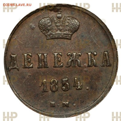 """монеты в слабах """"Национального нумизматического реестра"""" - denezhka-1854-em_n69ibkayx2.JPG"""