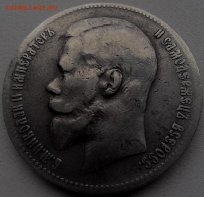 1 рубль 1898 г ( АГ ) до 16.03.2017 в 22.00 по Москве - SAM_6260.JPG