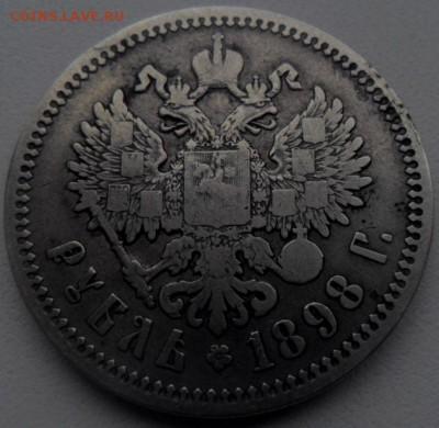 1 рубль 1898 г ( АГ ) до 16.03.2017 в 22.00 по Москве - SAM_6259.JPG