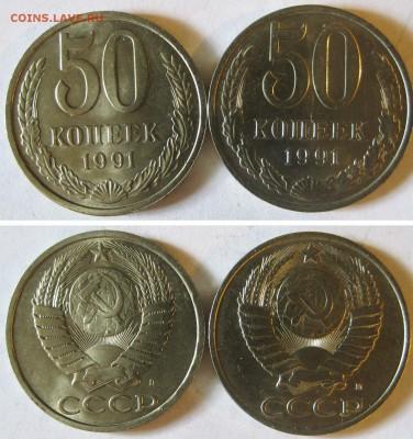 50 копеек 1991 года М и Л. Отличные.  До 16.03 В 22-00МСК - мл
