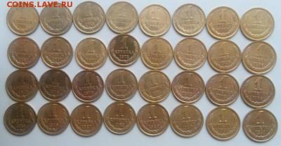 1 копейка 1961 - 1991 года 32 монеты без повтора до 17.03.17 - 1_2_3_kopejki_1961_1991_goda_91_moneta_bez_povtora_s_rublja