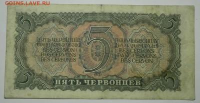 5 ЧЕРВОНЦЕВ 1937 до 18.03. 22:00мск - P3159973.JPG