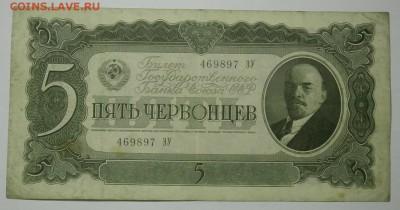 5 ЧЕРВОНЦЕВ 1937 до 18.03. 22:00мск - P3159972.JPG