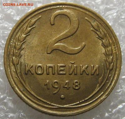 2 коп. 1948 остатки штемпельного блеска до 17.03.17 - 4745141