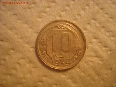 10 копеек 1939. До 16.03.17. 22-00 Мск. - DSC02276.JPG