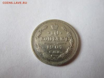 10 коп 1907 года спб эб из коллекции до18.03.2017 - IMG_2016.JPG