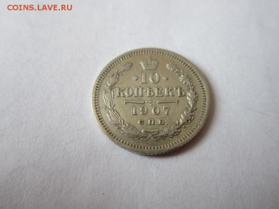 10 коп 1907 года спб эб из коллекции до18.03.2017 - IMG_2013.JPG