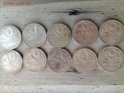 50коп. серебро 10 шт 27,25,24 год, до 17.03 до 22-00 - 2
