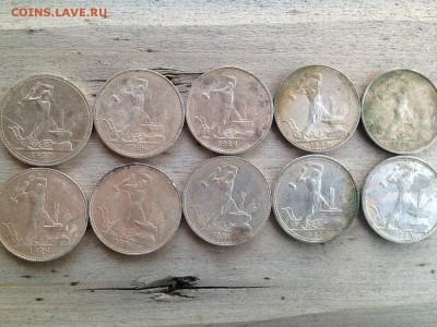50коп. серебро 10 шт 27,25,24 год, до 17.03 до 22-00 - 1