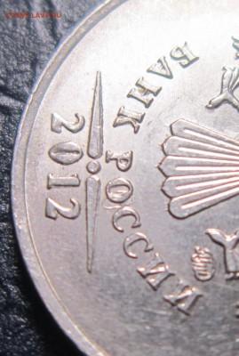 Бракованные монеты - 5р12-4