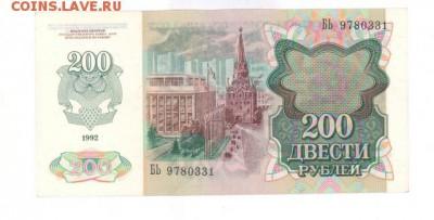 200 руб 1992г. аUNC до 22:10 17.03.17 КОРОТКИЙ с блиц - r200r-92-BJ-01