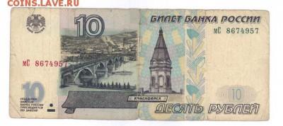 10р. 1997-(2001) до 22:10 17.03.17 КОРОТКИЙ - r10r-97mC01-01