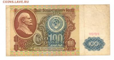 100 руб 1991г. (БВ) до 22:10 17.03.17 КОРОТКИЙ с блиц - 100r-91BV02