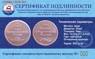 Памятные жетоны Уфимского нумизматического общества. - sertifakat