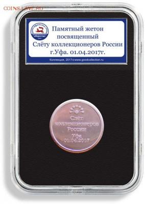 Памятные жетоны Уфимского нумизматического общества. - token_slab_01_small