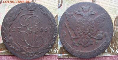 5 копеек Екатерина II 1766г ЕМ до 22.03.17г  22:00 мск - 24