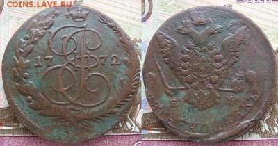 5 копеек Екатерина II 1772г ЕМ до 22.03.17г  22:00 мск - 26