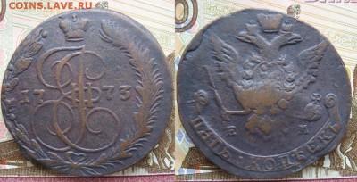 5 копеек Екатерина II 1773г ЕМ до 22.03.17г  22:00 мск - 27