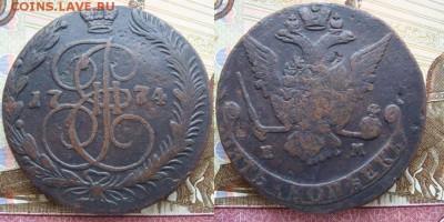 5 копеек Екатерина II 1774г ЕМ до 22.03.17г  22:00 мск - 28