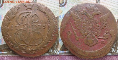 5 копеек Екатерина II 1775г ЕМ до 22.03.17г  22:00 мск - 29