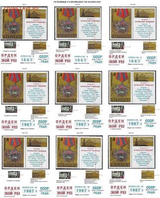 СССР 1968. 51 годовщина Октября. 9 основных сочетаний - 1968-698. 51 годовщина ВОср Основные разновидности