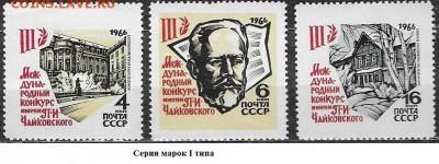 СССР 1966. Конкур им. Чайковского, I тип, серия - 1966-704