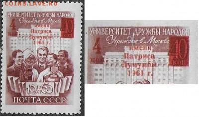 СССР 1961. Университет Дружбы народов. Надпечатка **** - 1961-708