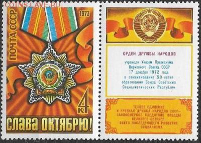 СССР 1973. Слава Октябрю! - 1973-725