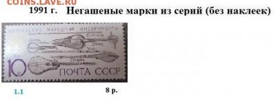 СССР 1990-1991. ФИКС - 7.1991. Из серий
