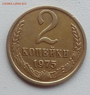 2 копейки 1975 окончание 21.03.2017 в 22.00 мск - IMG_20170318_162820