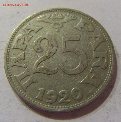 25 пара 1920 Югославия 24.03.2017 22:00 МСК - CIMG2884.JPG