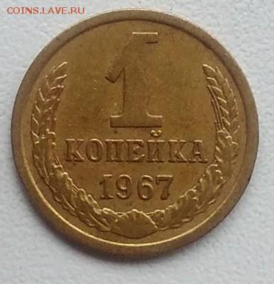 1 копейка 1967 окончание 21.03.2017 в 22.00 мск - IMG_20170318_165612