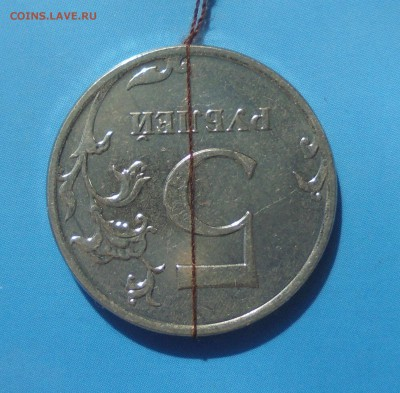 5 рублей 2016, поворот 180гр., до 24.03.2017(22:00МСК) - DSC00682.JPG