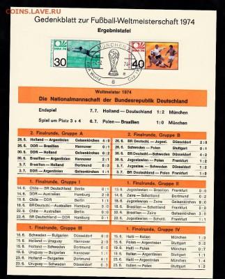ФРГ 1974 СГ футбол Мюнхен 72 - 6