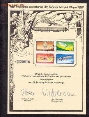 Берлин 1978 авиация буклет - 13