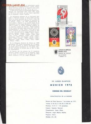 Уругвай 1972 СГ олимпиада - 16